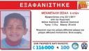 Κομοτηνή: Δολοφονημένο βρέθηκε 6χρονο αγοράκι που είχε εξαφανιστεί
