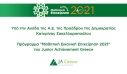 JA Greece: Μέχρι τις 15 Ιανουαρίου οι εγγραφές για τη Μαθητική Εικονική Επιχείρηση 2021