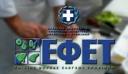 Ανάκληση πλαστικής σπάτουλας από τον ΕΦΕΤ (ΦΩΤΟ)