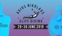 «Cliff Diving» για τέταρτη χρονιά στον Άγιο Νικόλαο (φωτο)(βίντεο)
