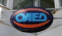 ΟΑΕΔ: Από αύριο οι αιτήσεις στο πρόγραμμα για 10.000 ανέργους