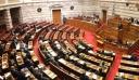 Άρση ασυλίας για Κυρίτση και Μπαρμπαρούση αποφάσισε η Ολομέλεια