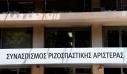 ΣΥΡΙΖΑ: Επικροτεί ή αποδοκιμάζει ο κ. Μητσοτάκης τις δημόσιες απειλές Γεωργιάδη στην ΕΛ.ΑΣ;