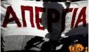 Απεργία των νοσοκομειακών γιατρών στις 2 Μαρτίου