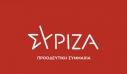 ΣΥΡΙΖΑ: Ο κ. Μητσοτάκης πόνταρε στην ψευδαίσθηση ελέγχου μέσα από την καταστολή και τις προβοκάτσιες