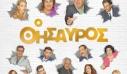 Ελληνικός Κινηματογράφος: Ο Θησαυρός, Πρεμιέρα: Δεκέμβριος 2017 (trailer)