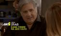 Κάνε γονείς να δεις καλό: Απόψε το φινάλε της σειράς (trailer)