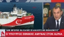 Παναγιωτόπουλος: Τι να συζητήσουμε; Η Τουρκία είναι ο νταής της περιοχής