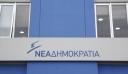 """ΝΔ: """"Ναι"""" στο επίδομα Τσίπρα, αν και είναι ψηφοθηρικό"""