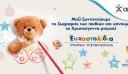Τα Ευχοστολίδια του ΟΠΑΠ χαρίζουν τη μαγεία των Χριστουγέννων σε παιδιά που έχουν ανάγκη