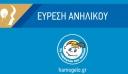 Αίσιο τέλος στην υπόθεση εξαφάνισης 13χρονου στη Θεσσαλονίκη