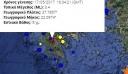 Επιφανειακός σεισμός 3,4 Ρίχτερ ταρακούνησε την Πελοπόννησο
