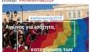 Athens Pride 2019: Το tweet του Αλέξη Τσίπρα