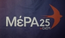 Επίθεση ΜέΡΑ25 στον Κυριάκο Μητσοτάκη: Εκτός τόπου και χρόνου ο πρωθυπουργός