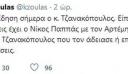 To tweet του Κωνσταντίνου Ζούλα για «την είδηση που έβγαλε ο Τζανακόπουλος»