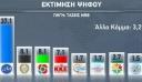 Πώς διαμορφώνεται η διαφορά ΣΥΡΙΖΑ-ΝΔ σε νέα έρευνα