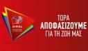 ΣΥΡΙΖΑ: Ο κ. Μητσοτάκης, αλλάζει προγραμματικές θέσεις ανά τηλεοπτική εμφάνιση