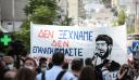 Παύλος Φύσσας: Πορεία για τα 8 χρόνια από τη δολοφονία του στο Κερατσίνι