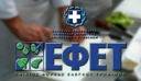 Ανάκληση μείγματος μπαχαρικών από τον ΕΦΕΤ (ΦΩΤΟ)