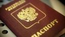 Χιλιάδες Έλληνες ζητούν... βουλγαρικά διαβατήρια