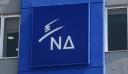 ΝΔ: Αλήθεια και Τσίπρας δεν συνυπάρχουν στην ίδια πρόταση