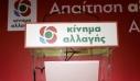 Νέα παραίτηση από το Κίνημα Αλλαγής με καταγγελίες για «προσχηματική ανανέωση»