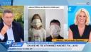 Τι απαντά το υπουργείο Υγείας για το μέγεθος των μασκών (βίντεο)