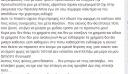 Μίνα Αρναούτη προς Παντελίδη: Παντελή αν βλέπεις είμαι σίγουρη ότι...