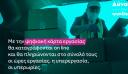 Μητσοτάκης: Τι κερδίζει ένας εργαζόμενος στις διανομές από το νέο νομοσχέδιο για τα εργασιακά