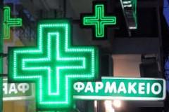 Αύριο Τρίτη 1η Απριλίου ανοιχτά όλα τα φαρμακεία