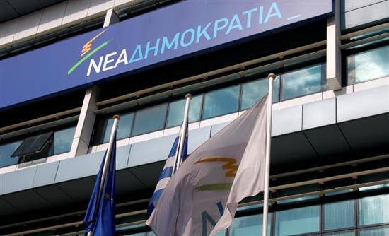 ΝΔ: Ο Ελληνικός λαός θα δώσει την απάντησή του