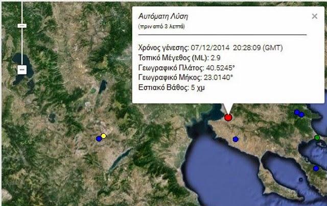 ΠΡΙΝ ΛΙΓΟ – Ασθενής σεισμική δόνηση νοτιοανατολικά της Θεσσαλονίκης…
