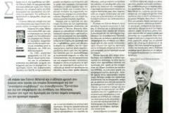Κοντονής: Ο Γ. Μπανιάς πρωτεργάτης της ενότητας της Αριστεράς