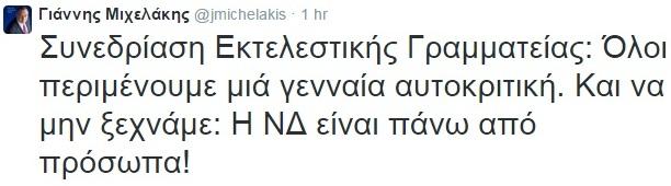 Μιχελάκης: Η ΝΔ είναι πάνω από πρόσωπα!!