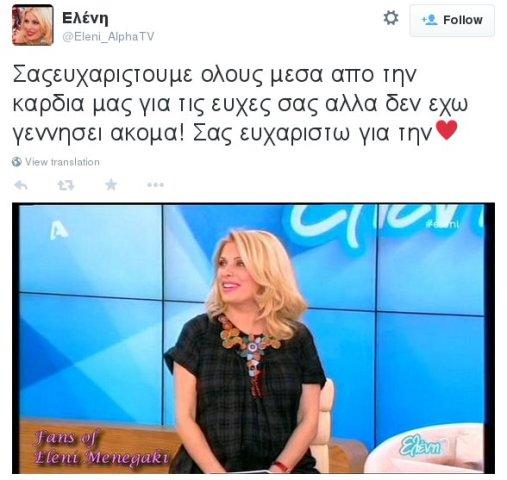 Διαψεύδει τις φήμες για τη γέννηση  του παιδιού της η  Μενεγάκη (photos)