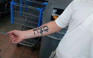 Νόμιζε ότι έγραψε τη λέξη δύναμη σε τατουάζ