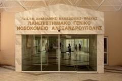 Αλλαγή φρουράς στη διοίκηση του νοσοκομείου Αλεξανδρούπολης