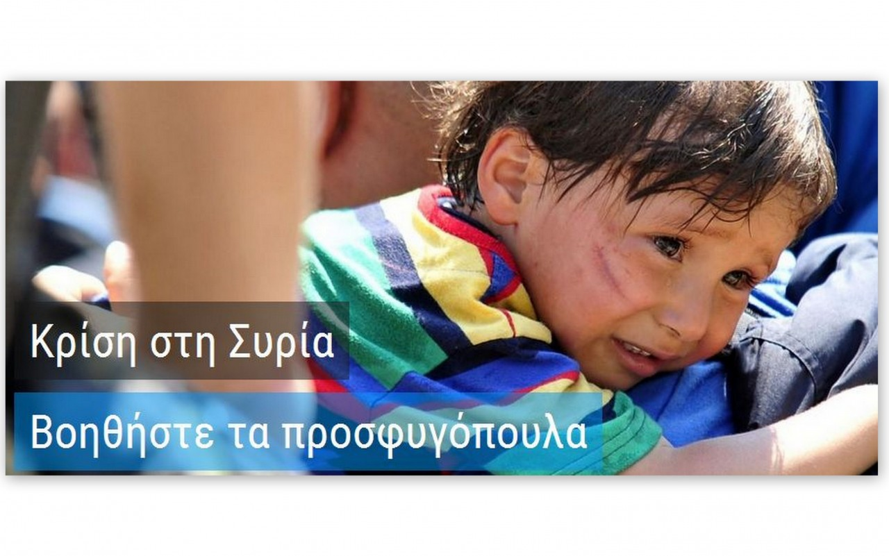«Ο χειμώνας είναι ιδιαίτερα σκληρός για τα παιδιά στη Συρία»