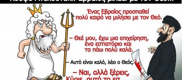 Ανέκδοτο: Εβραίος μιλάει με τον Θεό