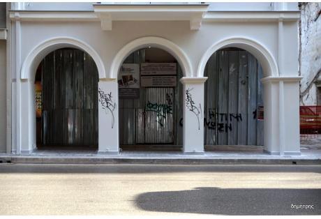 Πάτρα: Δεν πρόλαβαν να βάψουν το σπίτι του Κωστή Παλαμά και το..έγραψαν