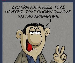 ΑΝΕΚΔΟΤΟ: Τούρκος, Αγγλος και Έλληνας τραγουδούν..