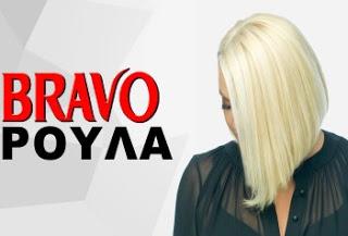 Η επίσημη ανακοίνωση για το «Bravo Ρούλα» και το trailer συμμετοχών