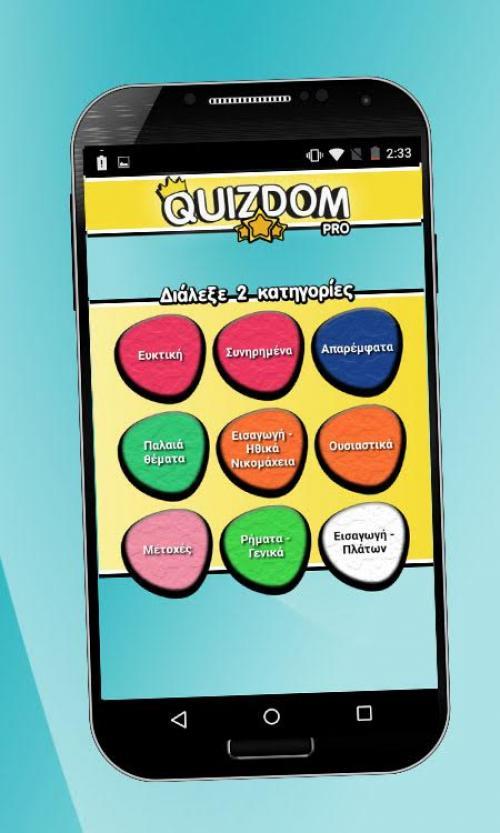 Οι 1.600.000 χρήστες του Quizdom δίνουν τώρα …Πανελλήνιες!