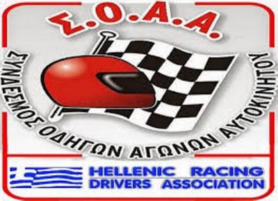 Οδηγοί και συνοδηγοί αγώνων συγκεντρώνονται σήμερα για να βρουν λύσεις