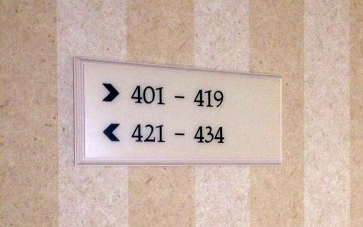 Γιατί τα ξενοδοχεία αποφεύγουν το δωμάτιο με τον αριθμό 420. Κι όμως υπάρχει λόγος