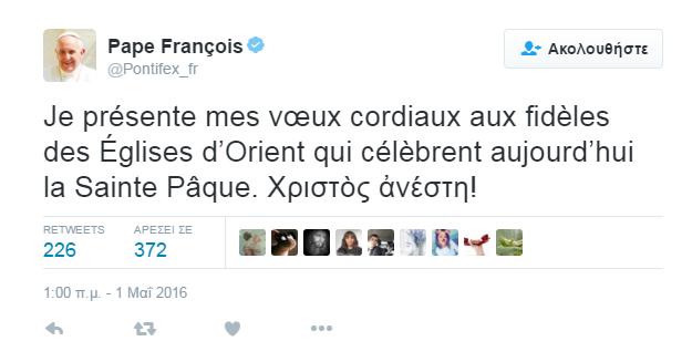 """Το """"Χριστός Ανέστη"""" του Πάπα Φραγκίσκου στο Twitter (ΦΩΤΟ)"""
