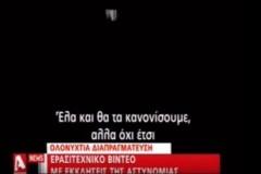 Συγκλονιστικό ΒΙΝΤΕΟ-H διαπραγμάτευση των κυπριακών αρχών με τον πατέρα – απαγωγέα