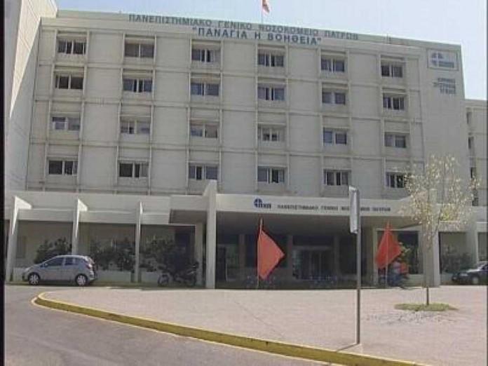 8 προσλήψεις στη φύλαξη του νοσοκομείου Πατρών