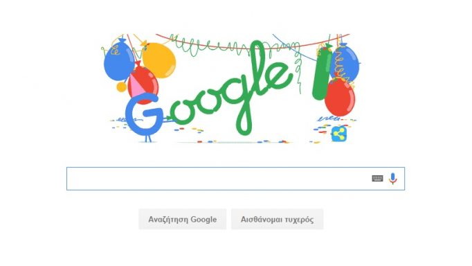 Η Google γιορτάζει τα 18α γενέθλιά της
