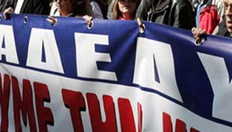 ΑΔΕΔΥ: Καλεί σε Παλλαϊκό Συλλαλητήριο για τις ΔΕΚΟ